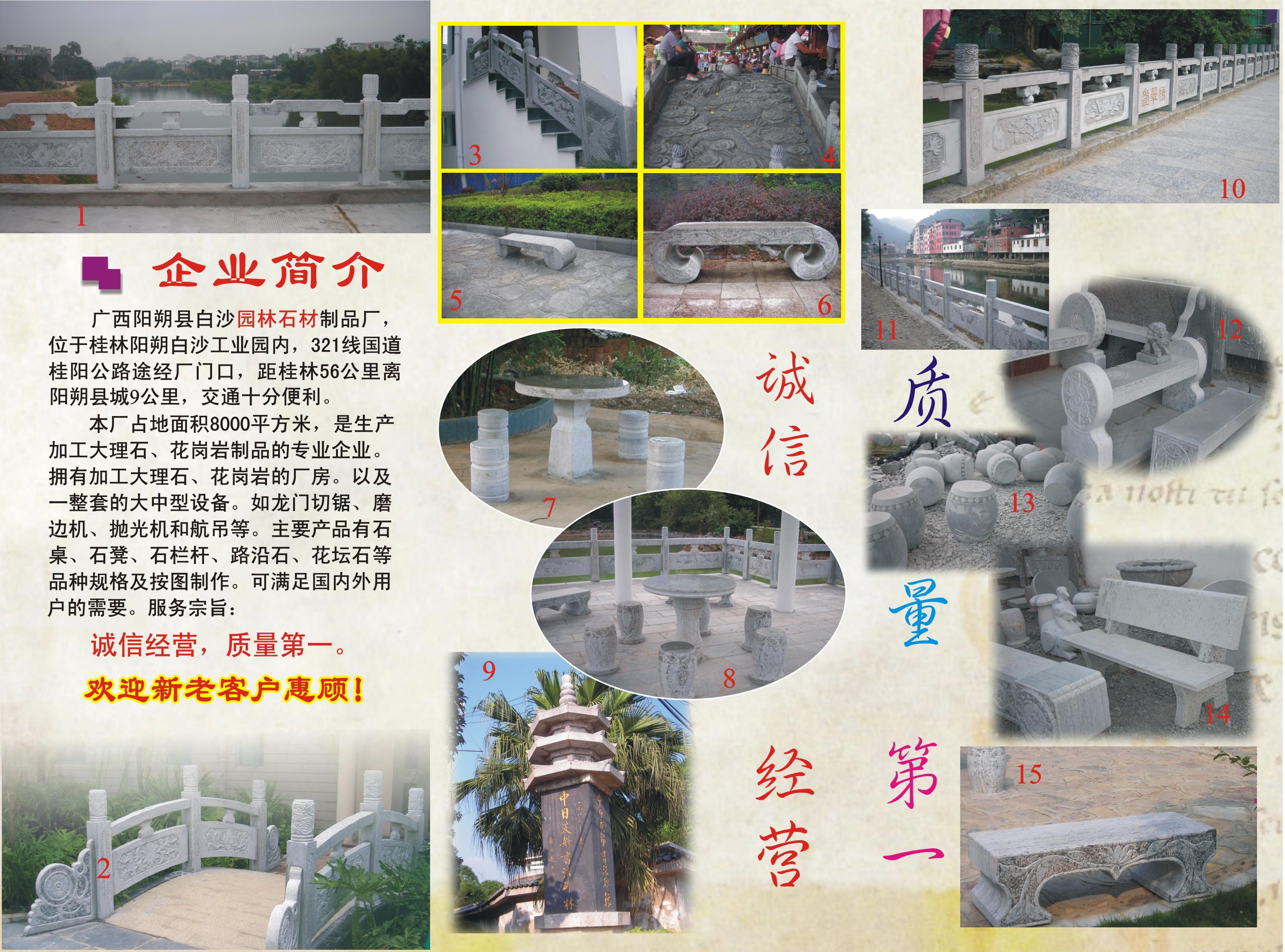 白沙园林石材厂产品宣传单2