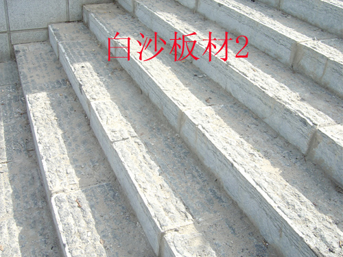 白沙石板2