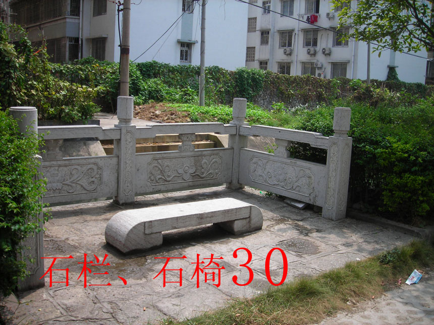 石栏、石椅